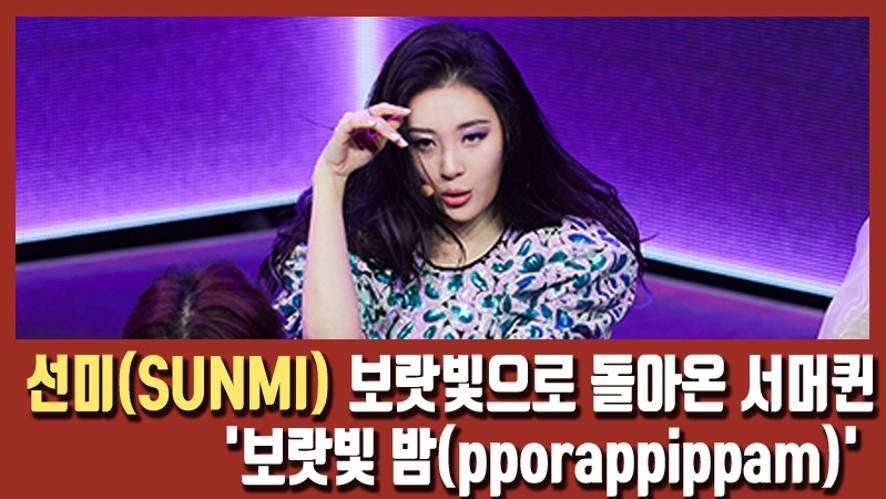 [SUNMI] showcase of her new single album 'pporappippam'