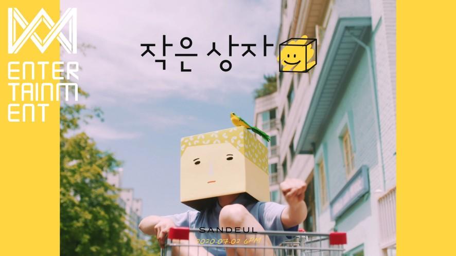 (MV Teaser)산들(SANDEUL)_작은 상자(Smile Box)