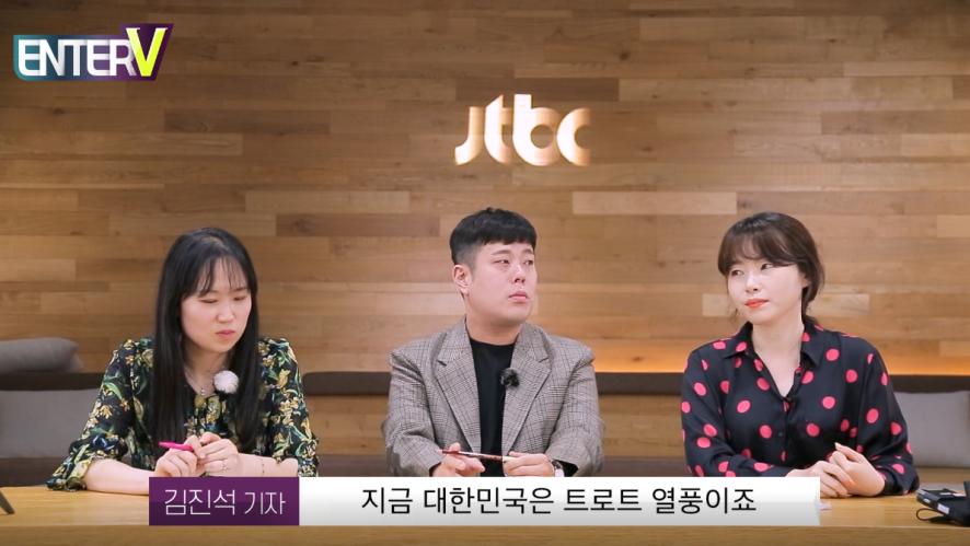 [엔터V] '뽕'맛에 취한다? 한국을 넘어 세계로 뻗어가는 트로트!