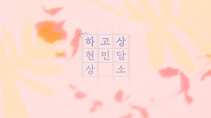 Ha Hyunsang's Counseling Center : First Session 💌