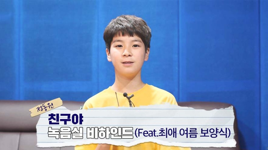 [Exclusive] Jeong Dong Won l Mister Trot's Youngest! His Favorite Summer Food?! (feat. Friend)