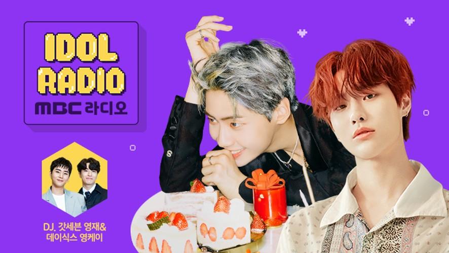 'IDOL RADIO' ep#639. Love.Me.Harder.Bedlam (w. Cho Seung Youn, Lee Jin Hyuk)
