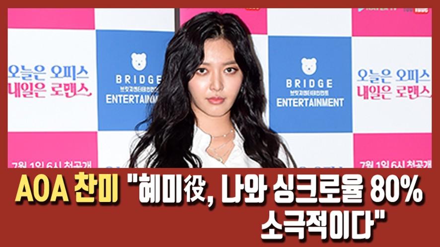 [Chanmi] attends the press conference of web drama '오늘은 오피스 내일은 로맨스'