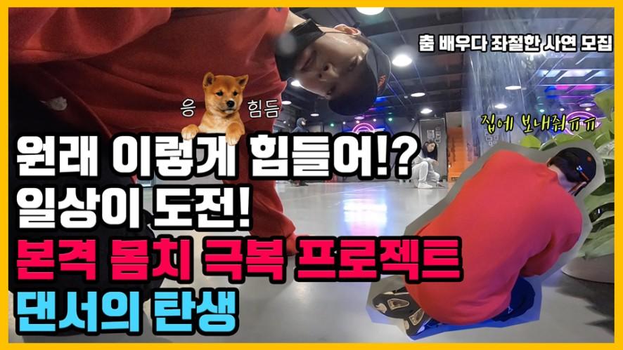 [VLOG] 본격 몸치 극복 프로젝트 (DANCE CHALLENGE)
