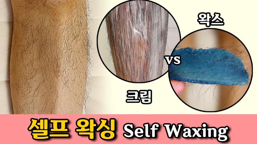 집에서 셀프 왁싱 하는법 (제모크림 vs 왁스) no광고 솔직리뷰 ⎮ 미소정 MisoJeong