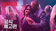 [Netflix] 위험한 만남 - 니아 롱과 오마 엡스 주연 | 공식 예고편