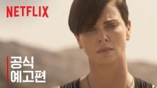 [Netflix] 올드 가드 | 2차 예고편