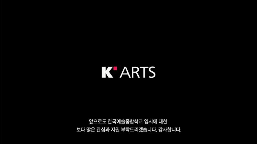 2021학년도 한국예술종합학교 예술사(대학)과정 신입생 모집 입학시험 설명 영상