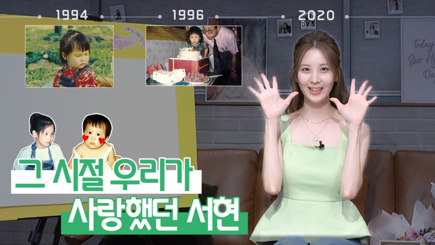 [Seo Hyun] Cute 628%👼🏻 Showing you pictures of my past!