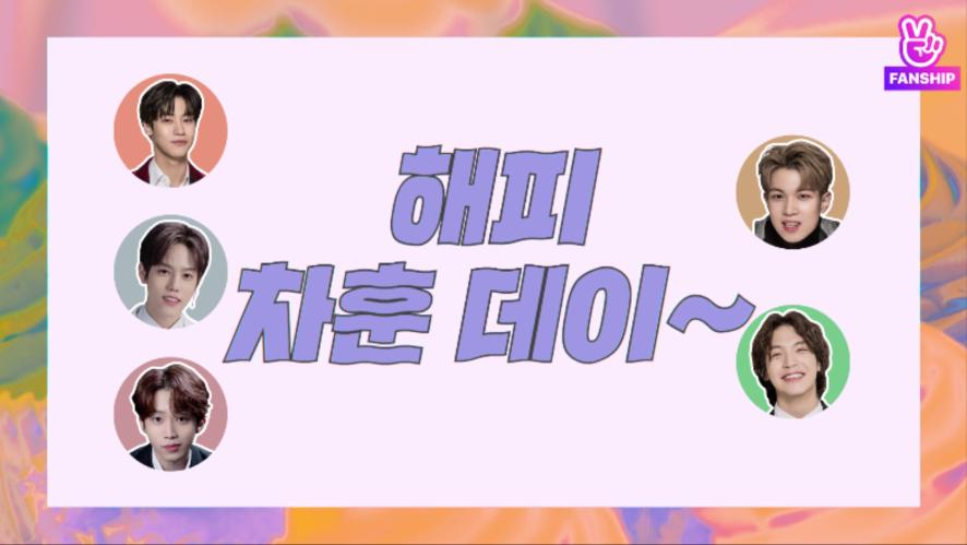 [V-TALK] Hun's Birthday x N.Flying
