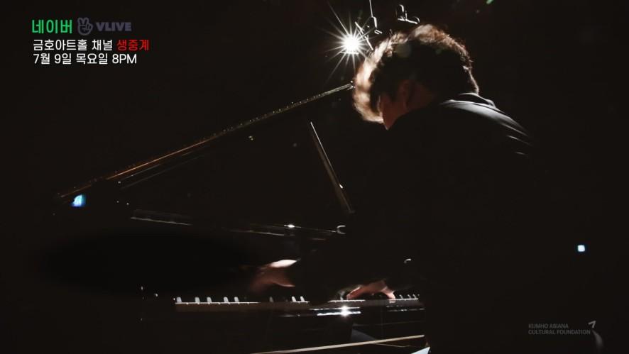 [예고편] 7/9 <클래식 바이브 02 - 박종해 Piano>