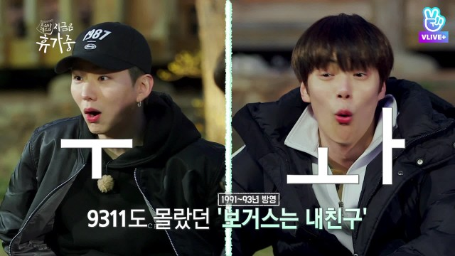 MONSTA X's on Vacation Director's Cut 2