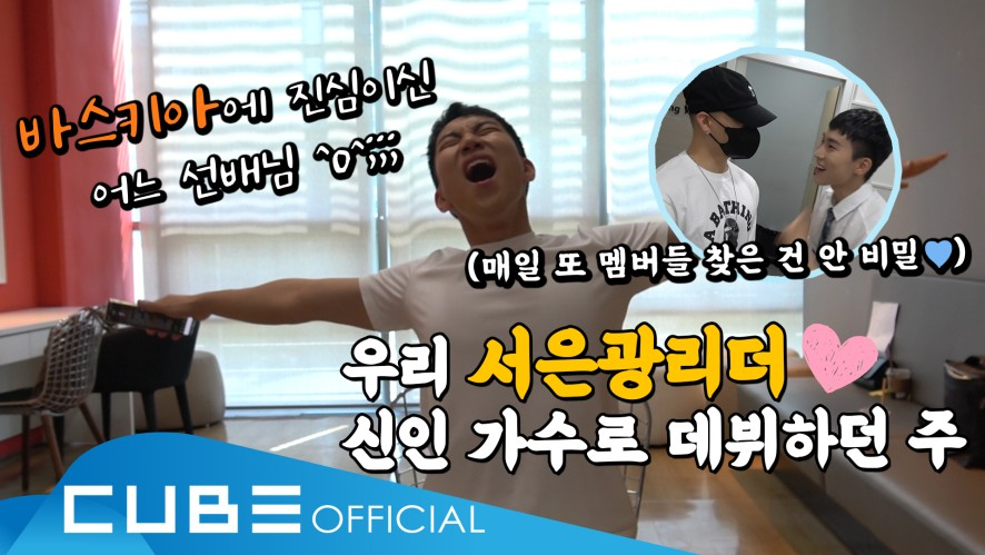 BTOB - BEATCOM #112 (💙 Day Our Leader Debuted as Solo 💙)