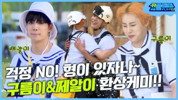 [1회 예고] JR 걱정 NO NO!! 성운이 형아가 있자나~!(•̀ᴗ•́)و ̑̑ I 위플레이(Weplay) 시즌2