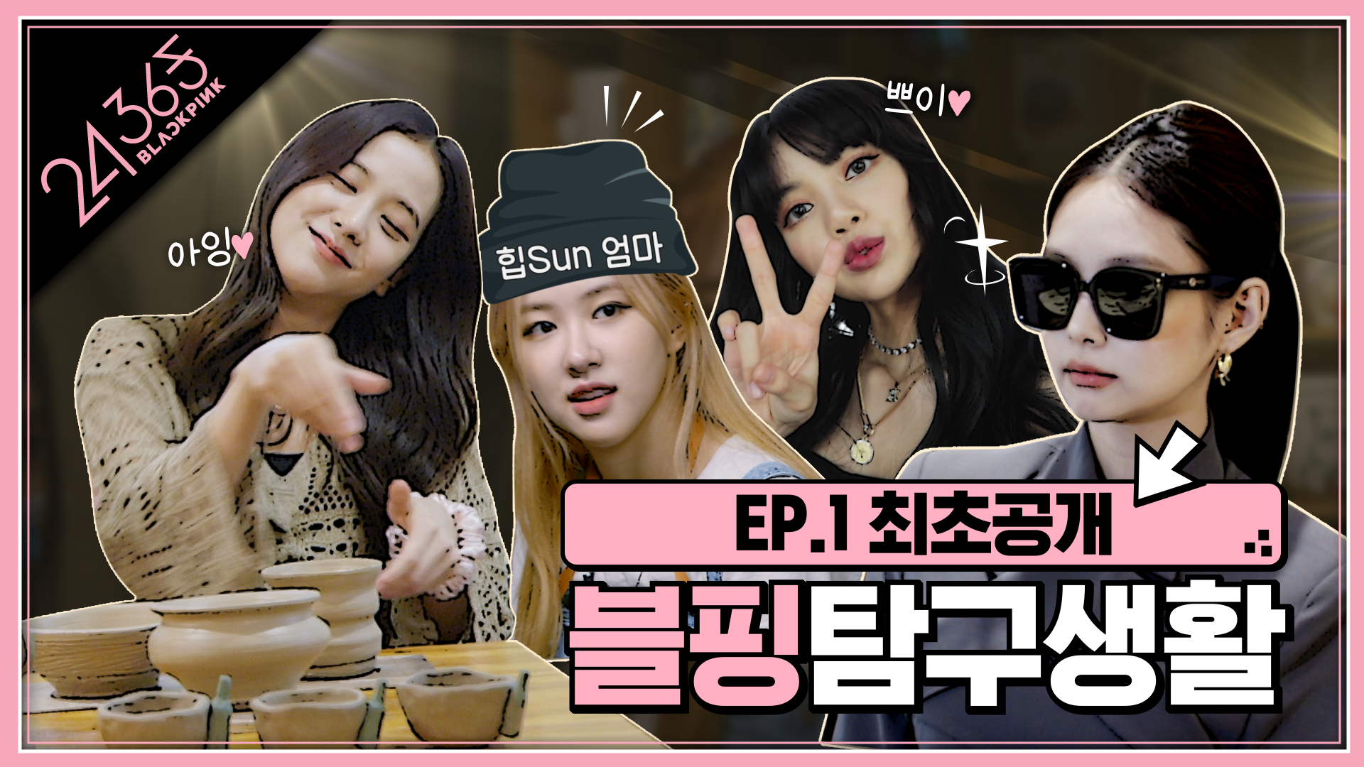 BLACKPINK - '24/365 with BLACKPINK' EP.1