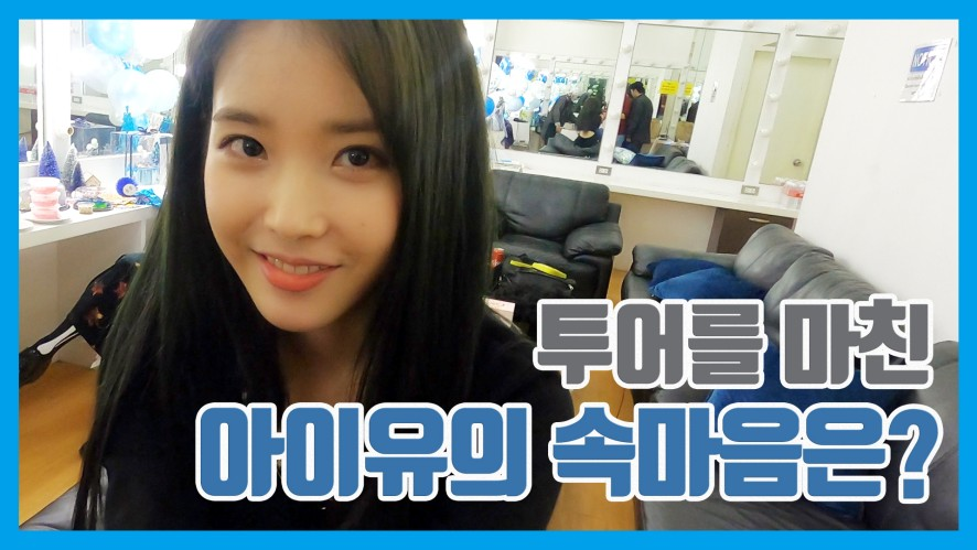 [IU TV] What's her inner feeling after she finished concert tour