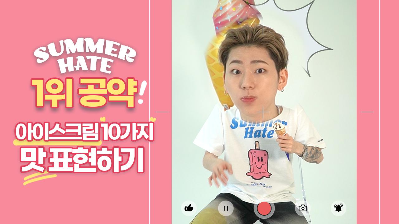 아이스크림 10가지 맛 표현하기! 🍦|Summer Hate 1위 공약