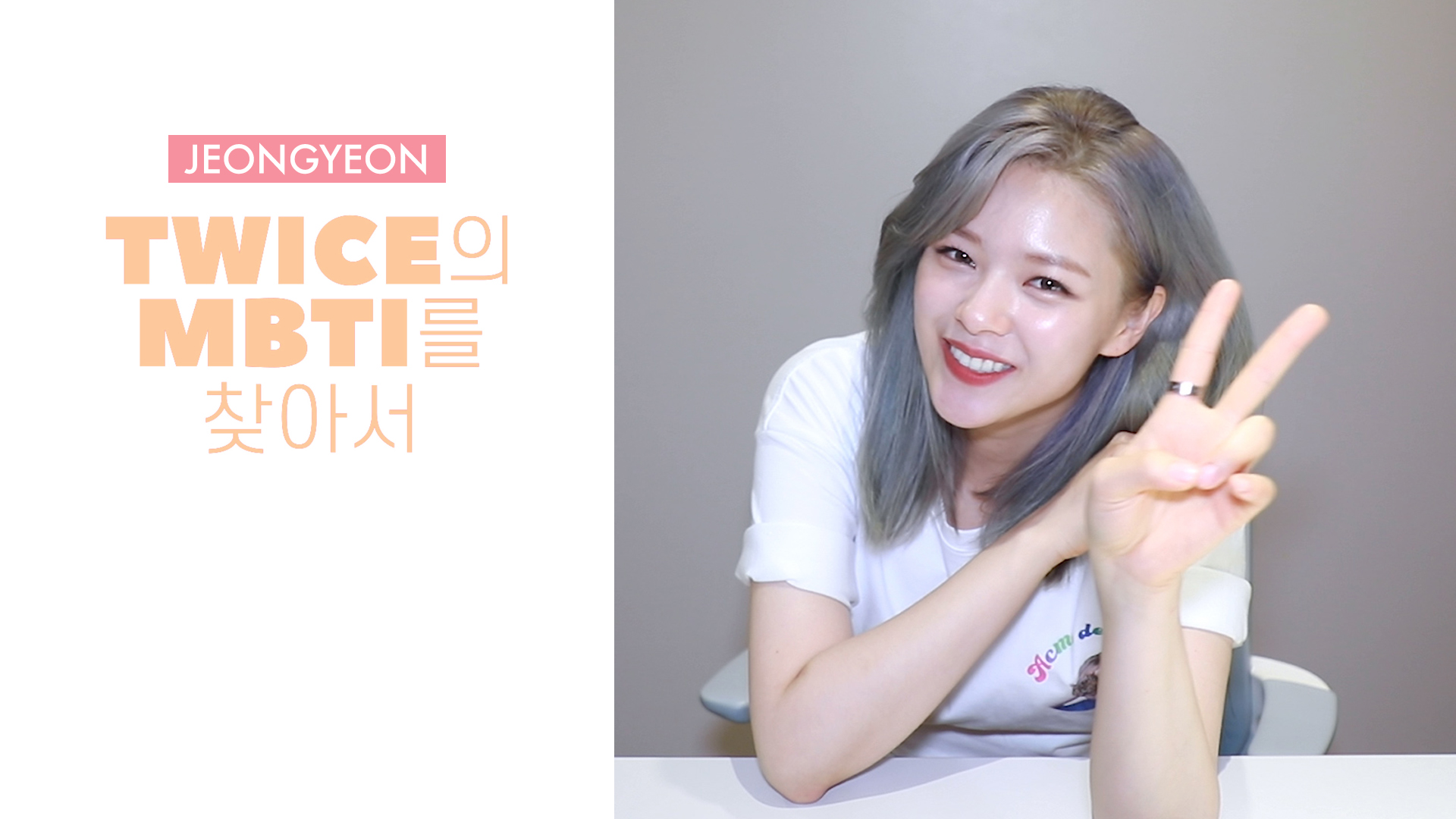 "TWICE TV ""TWICE의 MBTI를 찾아서"" EP. 정연"