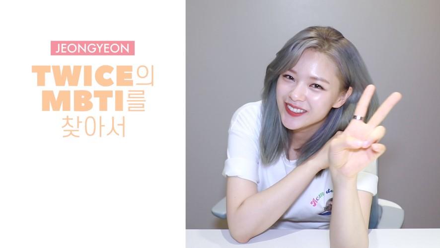 "TWICE TV ""Finding TWICE's MBTI"" EP. Jeongyeon"