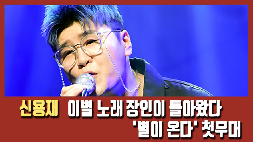 [Shin Yongjae] showcase of his new album DEAR' 2