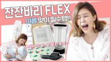 프로 쇼핑러의 내.돈.내.산 여름필수템🛍 summer item review (Chae Jung An)