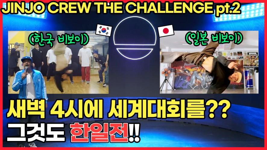 온라인 세계 비보이 대회 도전기 '더 챌린지' 2편 진조크루 배틀 브이로그!