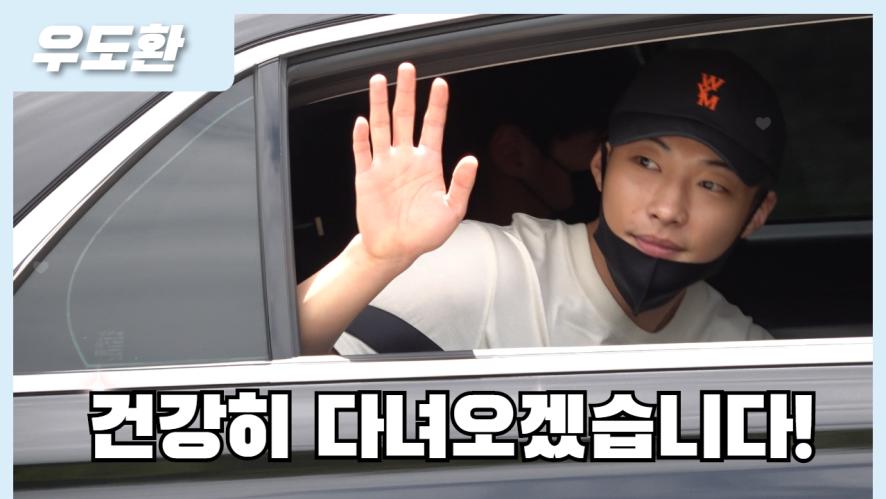 우도환 (Woo Do Hwan) 육군 현역 입대, '건강히 다녀오겠습니다' 200706