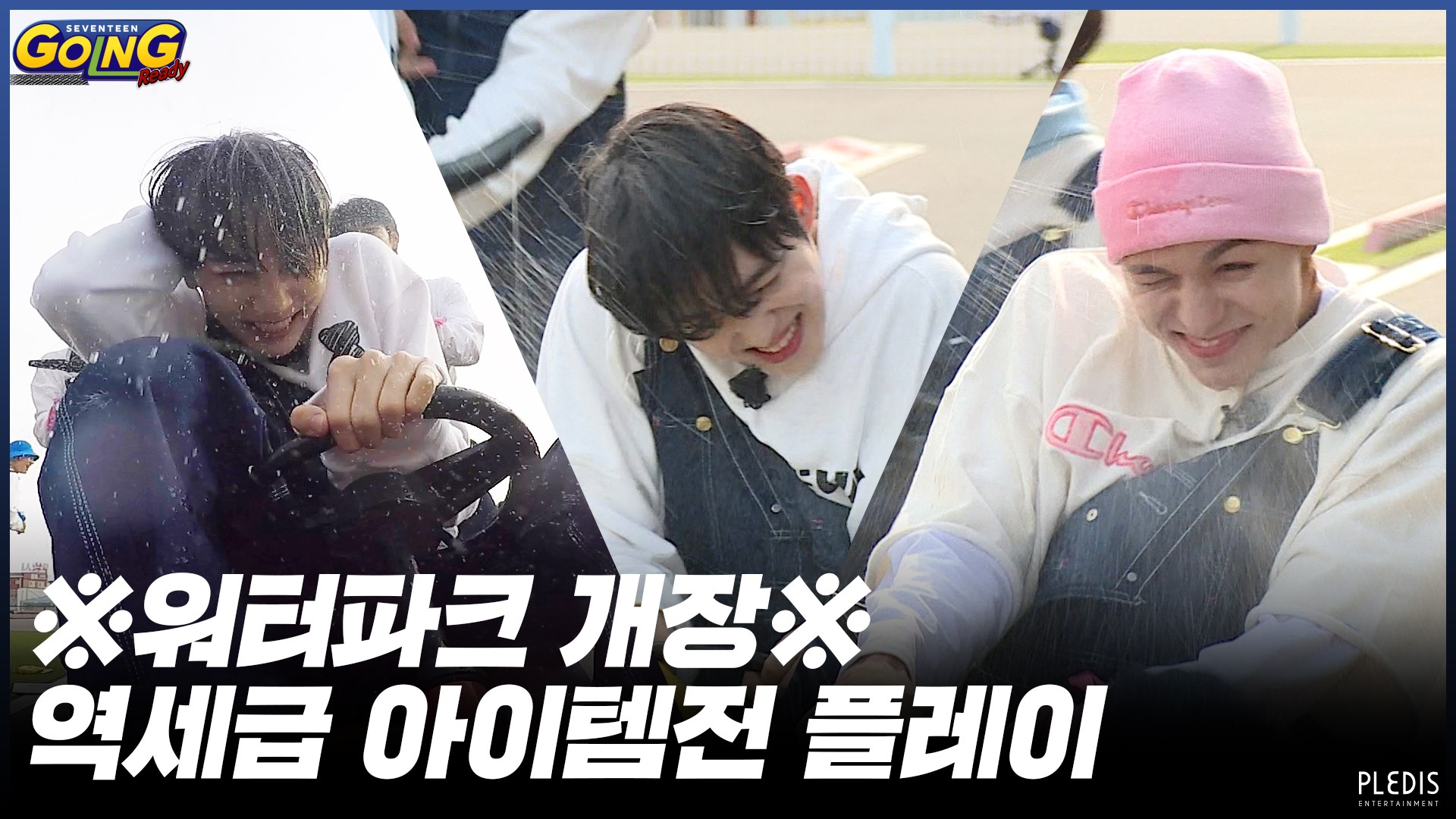 [GOING SEVENTEEN 2020] EP.22 네발라이더 #2 (Four Wheeled Rider #2)