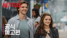 [Netflix] 키싱 부스 2 | 공식 예고편