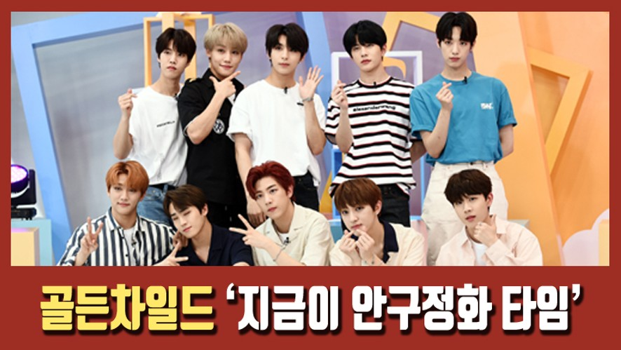 [Golden Child] attends 'FACT in STAR' 2