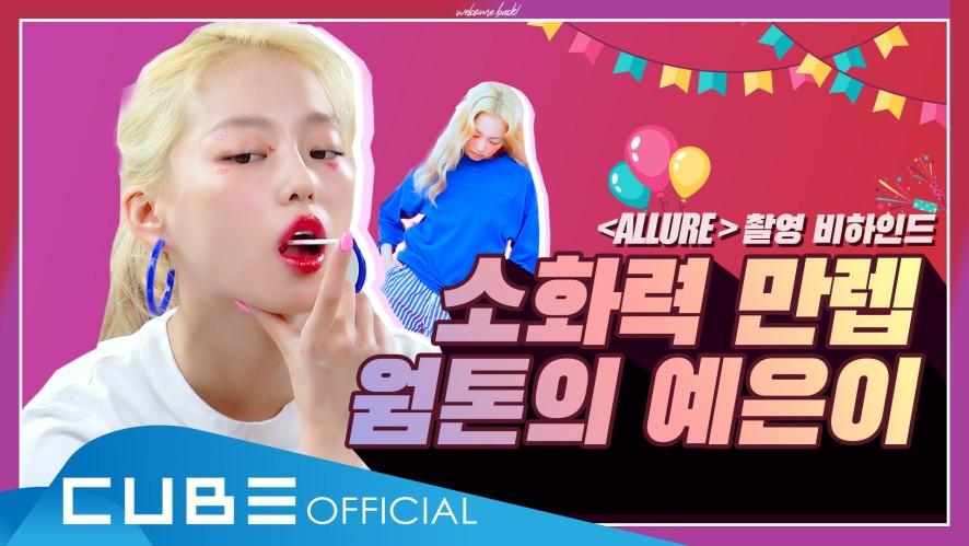 CLC - 칯트키 #73 (소화력 만렙 웜톤의 예은이 - 'ALLURE' 촬영 비하인드)