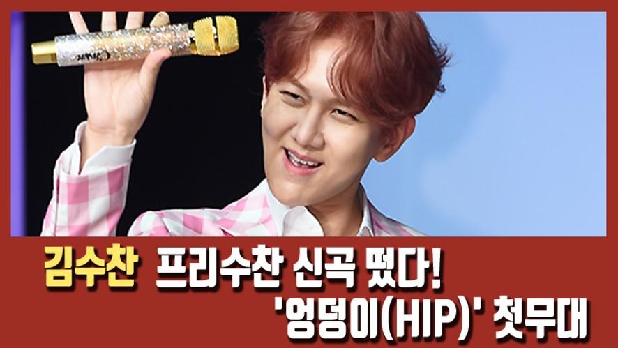 [Kim Soo chan] showcase of his new album '수찬노래방' 2