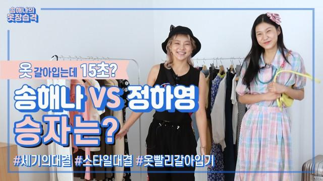[옷장습격] 송해나가 습격한 모델들의 리얼한 옷장 ep.2