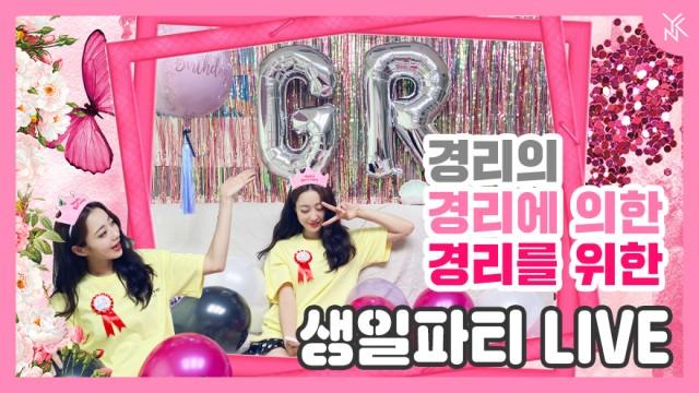 [박경리] 경리의, 경리에 의한, 경리를 위한 생일파티 LIVE (Edit ver.)