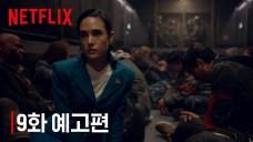 [Netflix] 설국열차   9화 미리보기