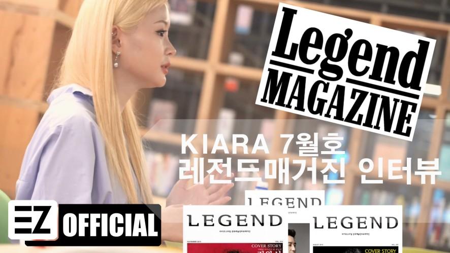 키아라(KIARA) #레전드매거진 (Legend Magazine) 7월호 Interview Special Clips