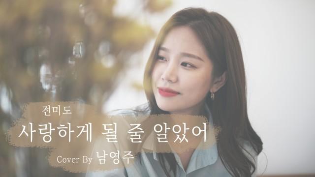 [남영주] 전미도 - 사랑하게 될 줄 알았어 (Cover) 세로 ver