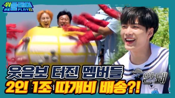 해양소년단 빨판몹을 피해 따개비를 배송하라!!  I 위플레이(Weplay) 시즌2, 1회 I  EP1 GAME