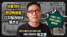 [브이스타일라이브] Coming soon 서울365패션쇼X현대백화점 디지털라이브패션쇼 사전홍보영상