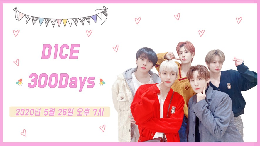 [D1CE] HAPPY D1CE 300days🎂