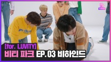 [for. LUVITY] <CRAVITY PARK> EP.03 Behind