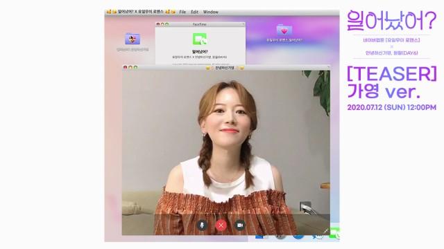 [TEASER] 일어났어? (유일무이 로맨스 X 안녕하신가영, 원필(DAY6)) - 안녕하신가영 ver.