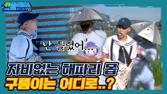 자비없는 해파리 몹 하성운은 어디로? (feat. JR X 김재환) 위플레이(Weplay) 시즌2, 1회 I EP1 GAME