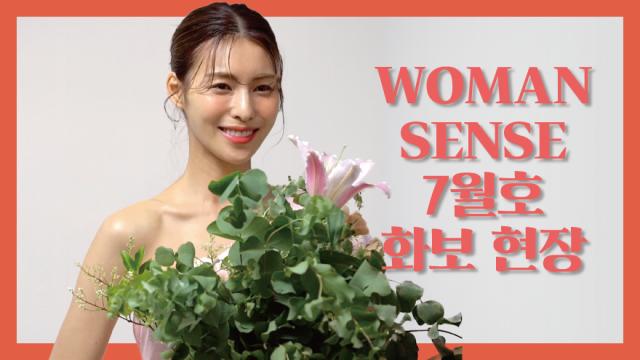 [김정화] 🏖무더위를 잊게 만드는 '우먼센스' 7월호 화보 현장