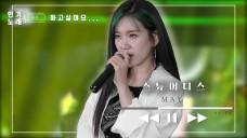 MAY(메이) '스튜어디스(Stewardess)' 음악방송 출연하고 싶어요😥 [인기가요 / Inkigayo]