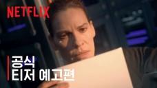 [Netflix] 어웨이 | 공식 티저 예고편