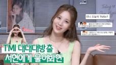 [서현] 직접 답하는 서현의 '사생활'💄🐶🤳🏻 | TMI 대대대방출 주의🗣(Seo Hyun)
