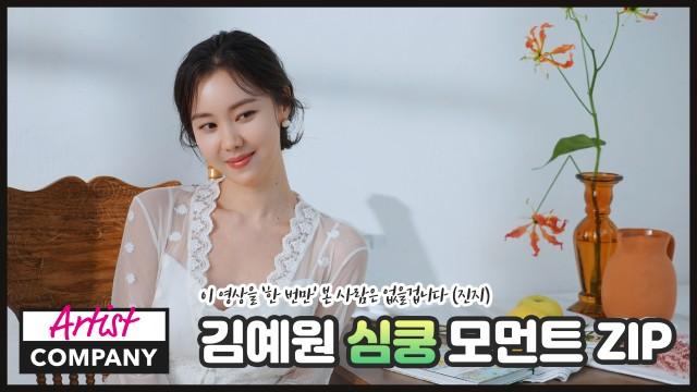 [김예원] 김예원 심쿵 모먼트 ZIP l 이 영상을 '한 번만' 본 사람은 없을겁니다.(진지)