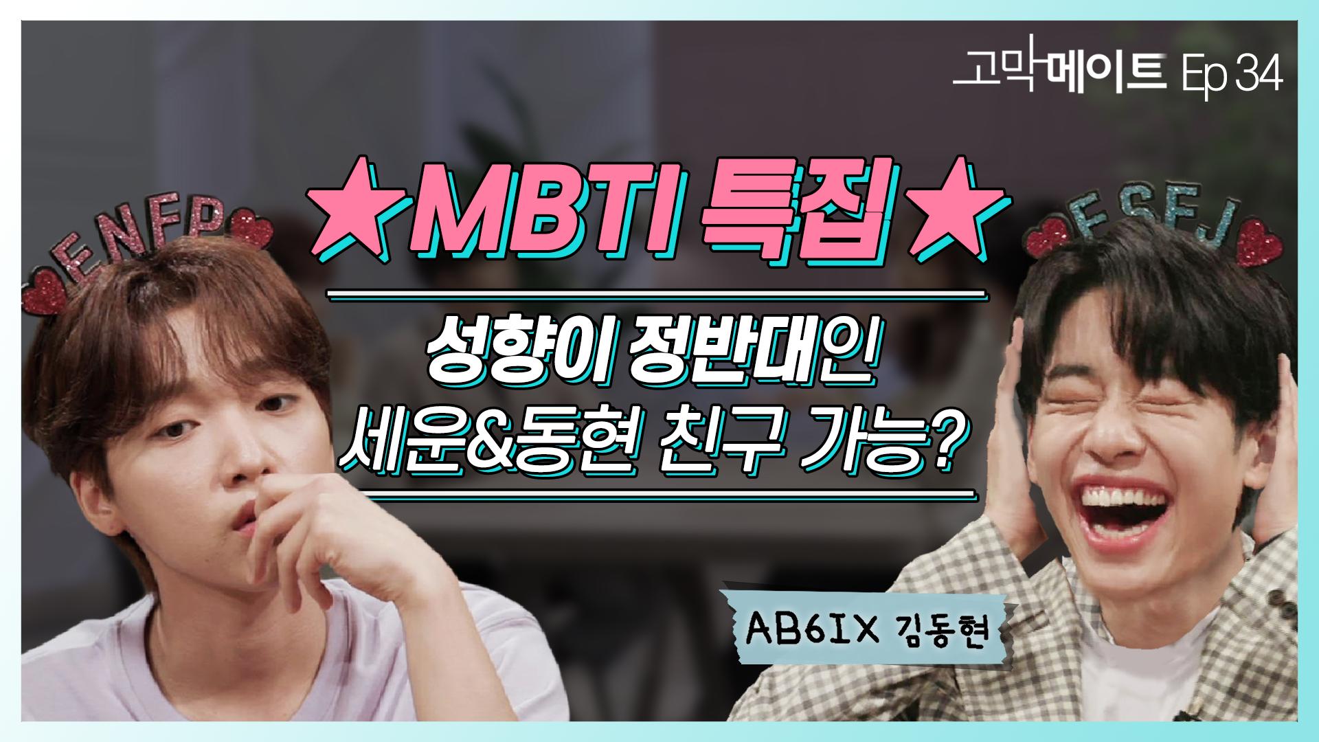 MBTI 특집: INFP의 슬기로운 사회생활|AB6IX 동현-흔·꽃·네·샴 (원곡: 장범준)<고막메이트>34회