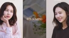 [손소망] 손소망(SON SO MANG) New Profile Making Film